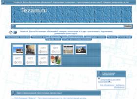 tezam.ru