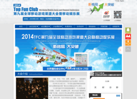 tfc2014.sfw.cn