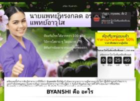 th.byanshi.pro
