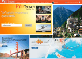 th.pyotravel.com