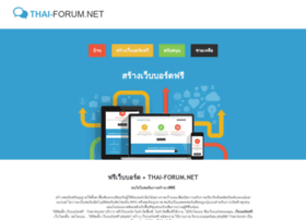 thai-forum.net