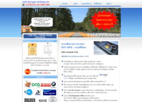 thai-gps-tracking.com