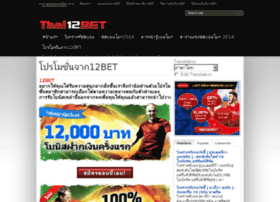 thai12bet.net