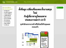 thaibabyname.com