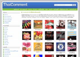 thaicomment.com