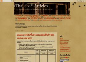 thaiebayarticles.blogspot.com