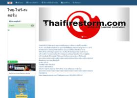 thaifirestorm.com