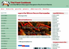 thaifoodcookbook.net