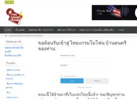 thaigramophone.com