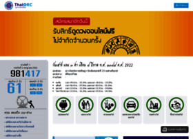 thaiorc.com