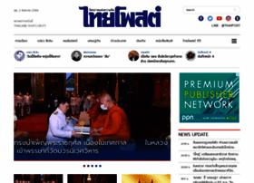 thaipost.net