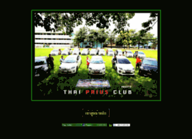 thaipriusclub.com