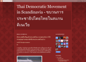 thaiscandemo.blogspot.co.uk
