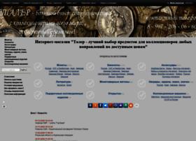 thalers.ru