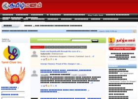 thamizmanam.com
