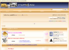 thangsetthee.com