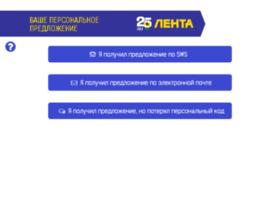 thanks.lenta.com
