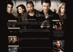 the-originals.ru