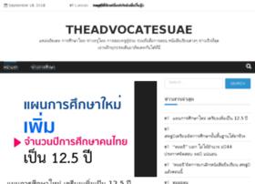 theadvocatesuae.com