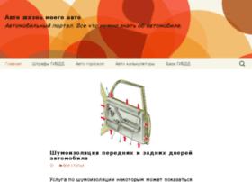 theautolifemyauto.ru