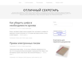 thebestsecretary.ru