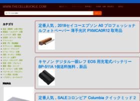 thecellbuckle.com