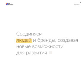 thediversity.ru