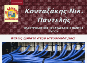 theelectron.gr