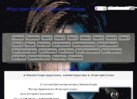 thegameofthrones.ru