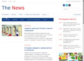 thenews.net.ua