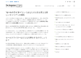 theresponsecopy.jp