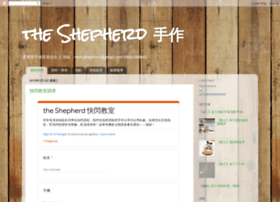 theshepherd23.blogspot.tw