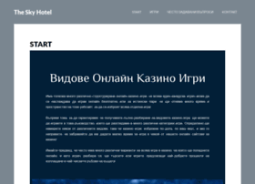 theskyhotel.com