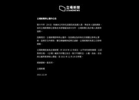 thestandnews.com