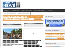 thettativu.com