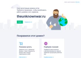 theunknownwar.ru