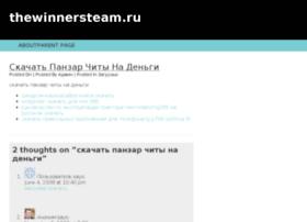 thewinnersteam.ru