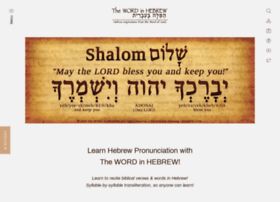 thewordinhebrew.com
