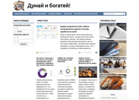thinkandrich.ru