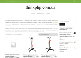 thinkphp.com.ua