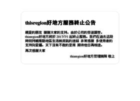 thisregion.com