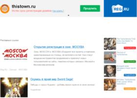 thistown.ru