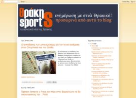 thrakisports.blogspot.gr