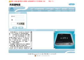 tianmu.com