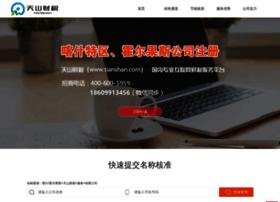 tianshan.com