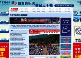tianshui.com.cn