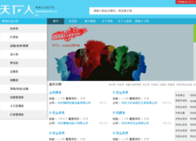 tianxiaren.com