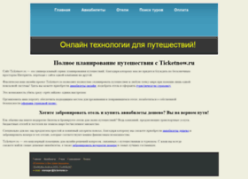 ticketnow.ru