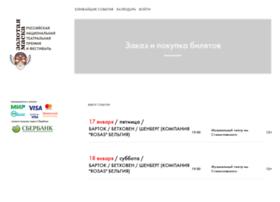 tickets.goldenmask.ru