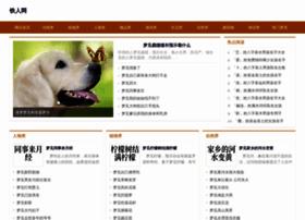 tierenwang.com